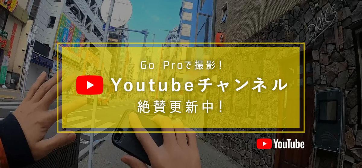「ぱっかんチャンネル」絶賛更新中!(Youtubeに飛びます)