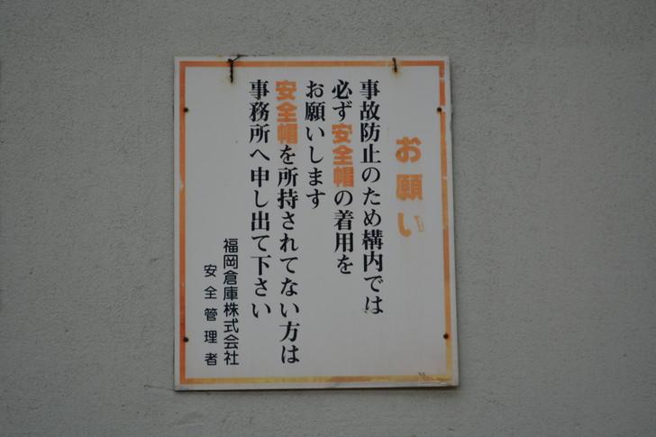 福岡散歩日誌:福岡倉庫に貼ってあった看板