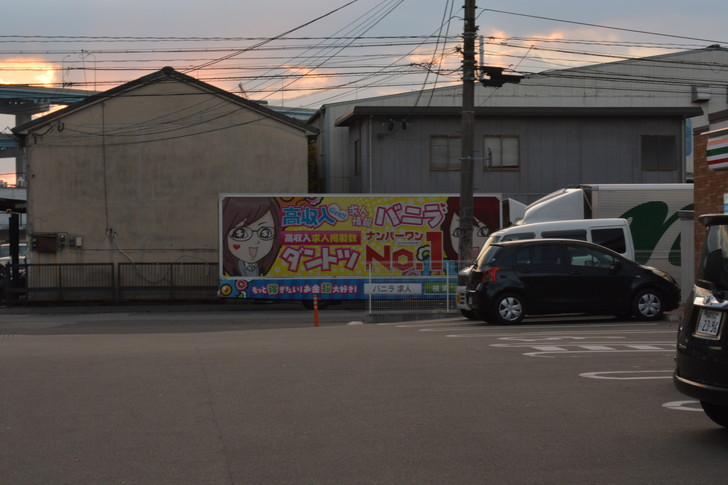 福岡散歩日誌:高額求人バニラの車