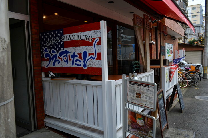 福岡散歩日誌:ハンバーグ&ステーキの「うえすたん」