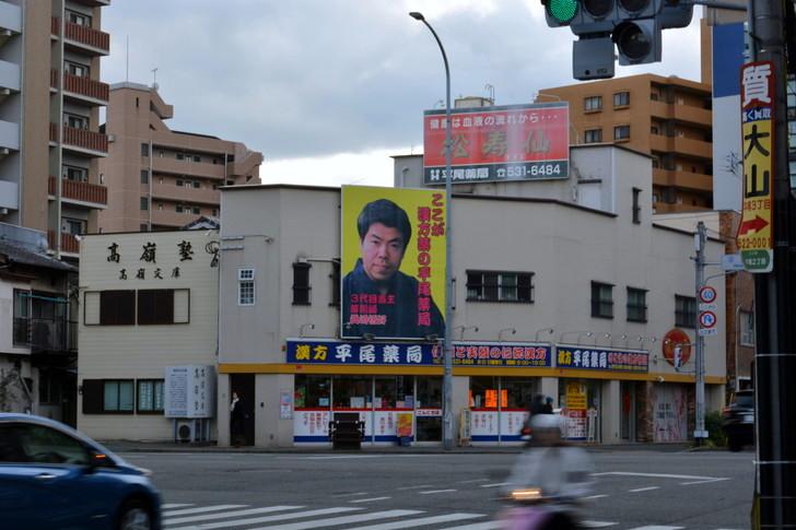 福岡散歩日誌:平尾のおっさん