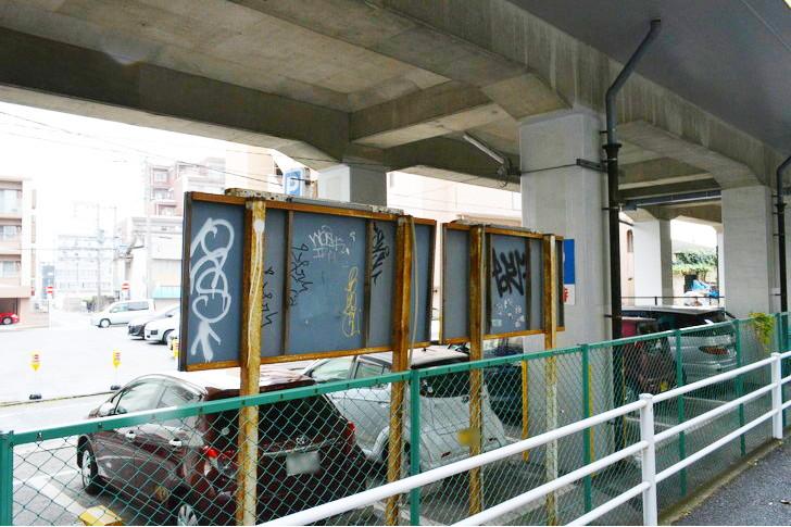 福岡散歩日誌:落書きされた看板の裏