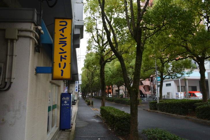福岡散歩日誌:コインランドリーがあった