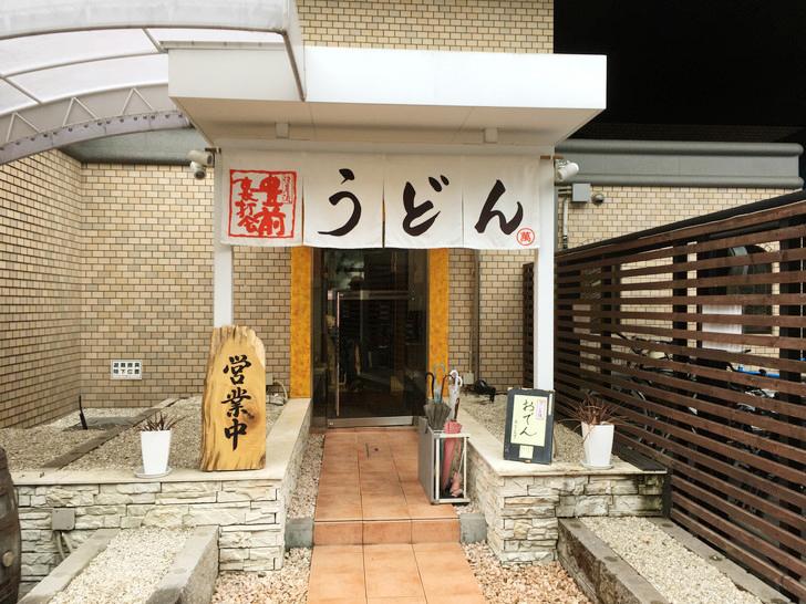 【薬院】細麺五島うどん!「萬田うどん」のグルメレポート:外観