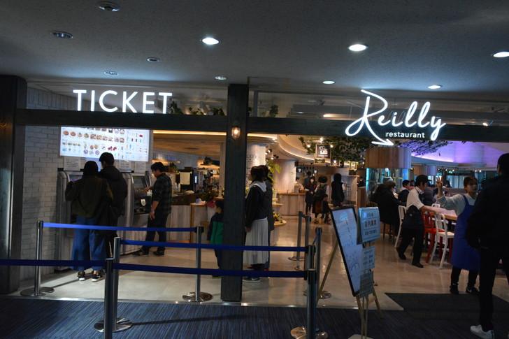 「マリンワールド」と「志賀島」を散歩:マリンワールドに併設されてるレストラン「レイリー」