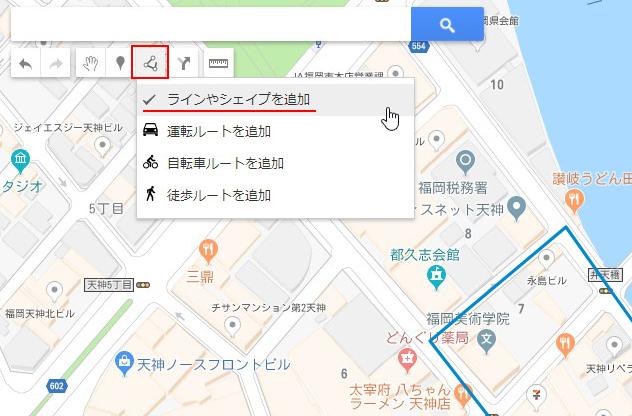 「Googleマイマップ」の使い方解説。「ルートマップ」を作成し自分のブログに埋め込む方法:「ツールバー」から「ラインを描画」→「ラインやシェイプを追加」