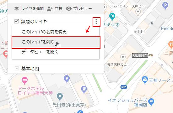「Googleマイマップ」の使い方解説。「ルートマップ」を作成し自分のブログに埋め込む方法:「このレイヤを削除」