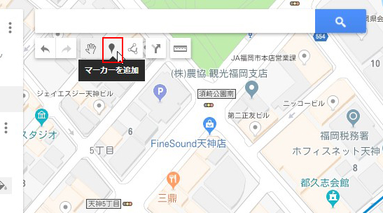 「Googleマイマップ」の使い方解説。「ルートマップ」を作成し自分のブログに埋め込む方法:ツールバーから「ピンのアイコン」をクリック