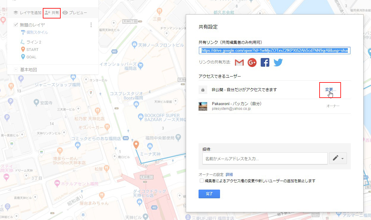 「Googleマイマップ」の使い方解説。「ルートマップ」を作成し自分のブログに埋め込む方法:共有設定