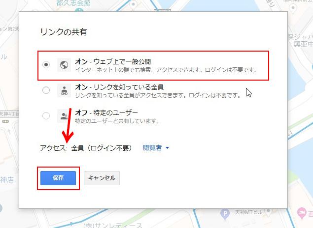 「Googleマイマップ」の使い方解説。「ルートマップ」を作成し自分のブログに埋め込む方法:リンクの共有