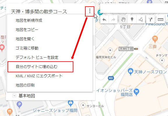 「Googleマイマップ」の使い方解説。「ルートマップ」を作成し自分のブログに埋め込む方法:「自分のサイトに埋め込む」をクリック