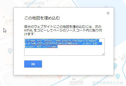 「Googleマイマップ」の使い方解説。「ルートマップ」を作成し自分のブログに埋め込む方法:ソースコードをコピペ