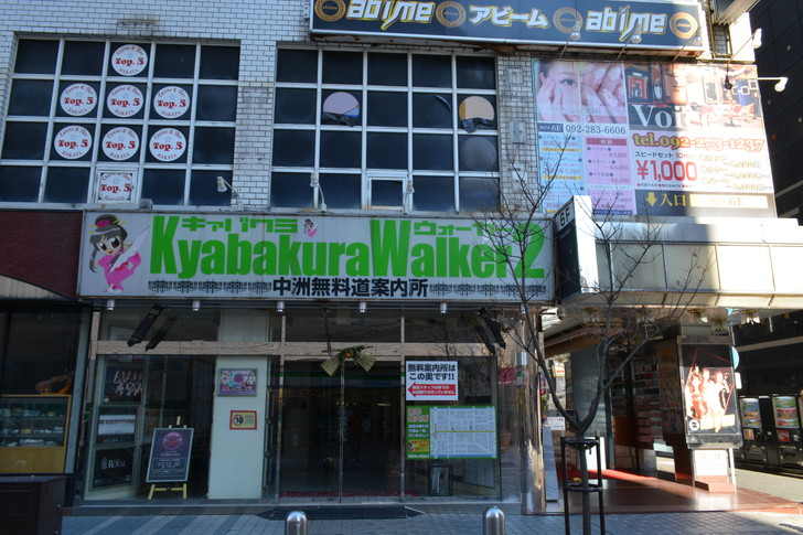 【福岡散歩日誌9】昼の「中州」を散歩【1月】:キャバクラウォーカー2