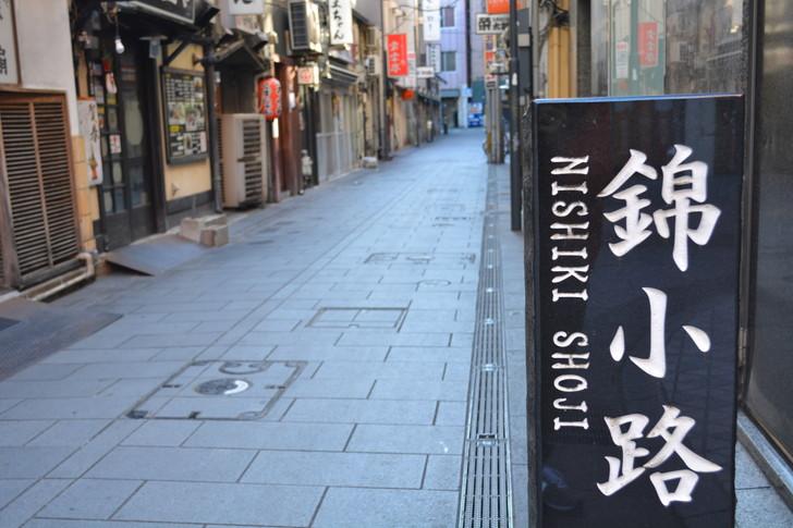 【福岡散歩日誌9】昼の「中州」を散歩【1月】:錦小路の入り口