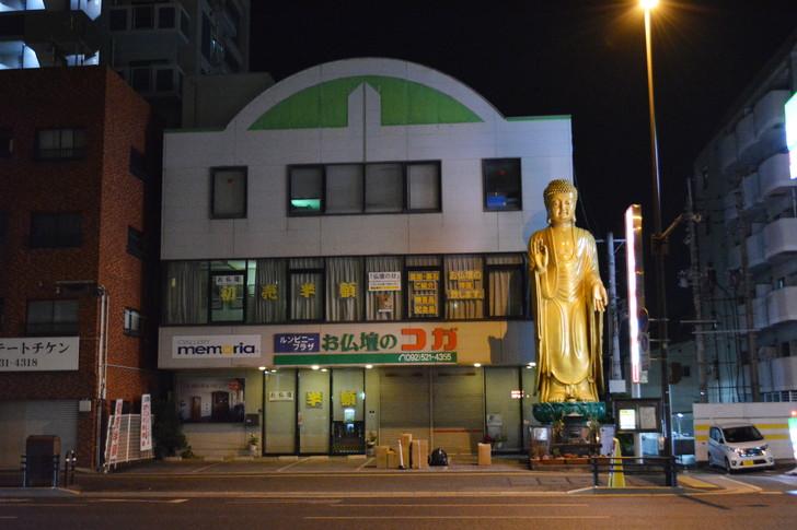 「日赤病院前(日赤通り)」と「高宮駅」近くの飲食店街を散歩【1月】:お仏壇のコガ