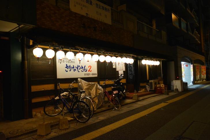 「日赤病院前(日赤通り)」と「高宮駅」近くの飲食店街を散歩【1月】:さかなやさん2