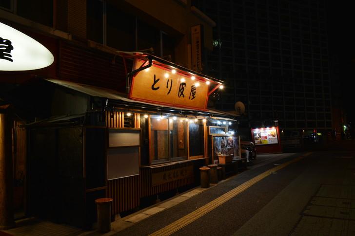 「日赤病院前(日赤通り)」と「高宮駅」近くの飲食店街を散歩【1月】:「地鶏食堂」の隣にある「とりかわ屋」