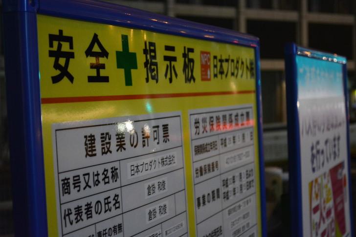 「日赤病院前(日赤通り)」と「高宮駅」近くの飲食店街を散歩【1月】:なんとなく撮影した安全掲示板