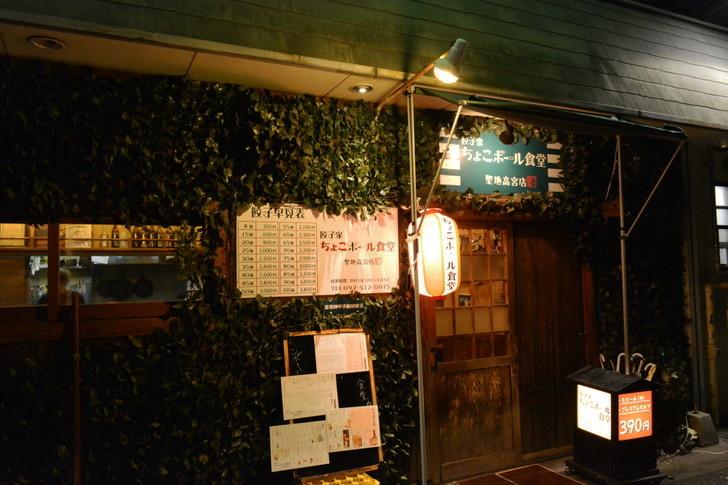 「日赤病院前(日赤通り)」と「高宮駅」近くの飲食店街を散歩【1月】:ちょこボール食堂