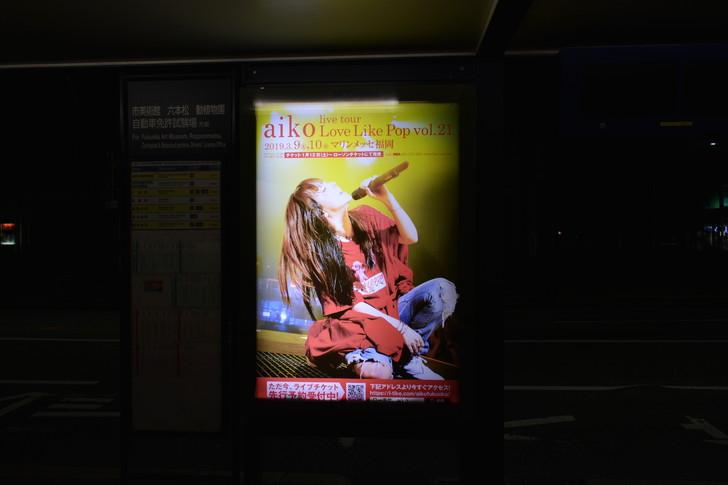 aikoのポスター