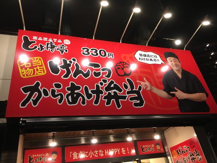 福岡の人気唐揚げチェーン「博多 とよ唐亭(平尾店)」のグルメレポート:外観