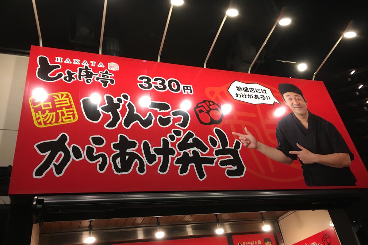380円!激安唐揚げ弁当「博多 とよ唐亭(平尾店)」のグルメレポート