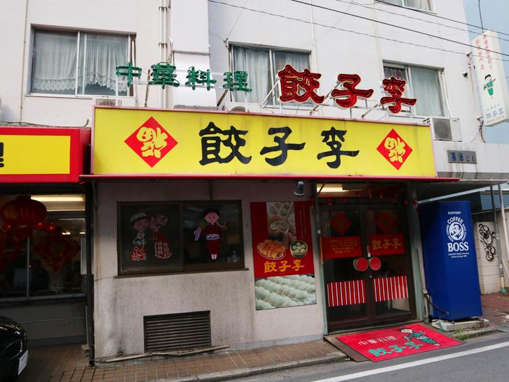 【薬院】本格的な中華料理が楽しめる「餃子李 (ギョウザリー)」グルメレポート:外観