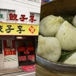 【薬院】本格的な中華料理が楽しめる「餃子李 (ギョウザリー)」グルメレポート