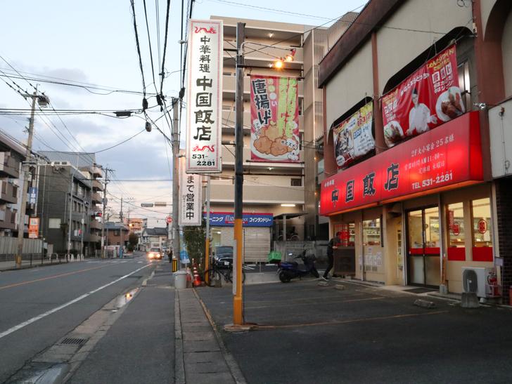 """霊園周りのちょっと不思議な空間「福岡市中央区""""平和""""」を散歩:家の近所にあったらテンション上がりそうな中華料理屋"""