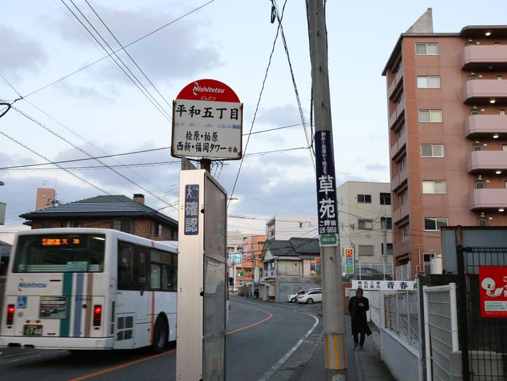 """霊園周りのちょっと不思議な空間「福岡市中央区""""平和""""」を散歩:平和5丁目バス停"""