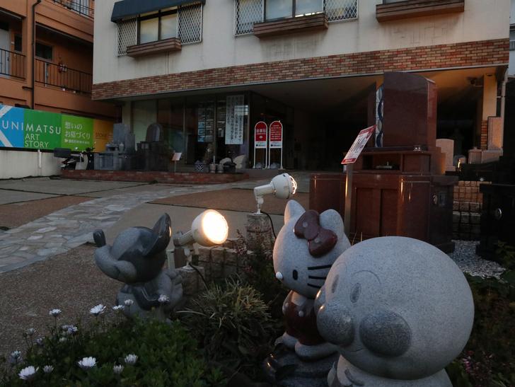 """霊園周りのちょっと不思議な空間「福岡市中央区""""平和""""」を散歩:キティー、アンパンマン、ミッキーマウスの加工石"""