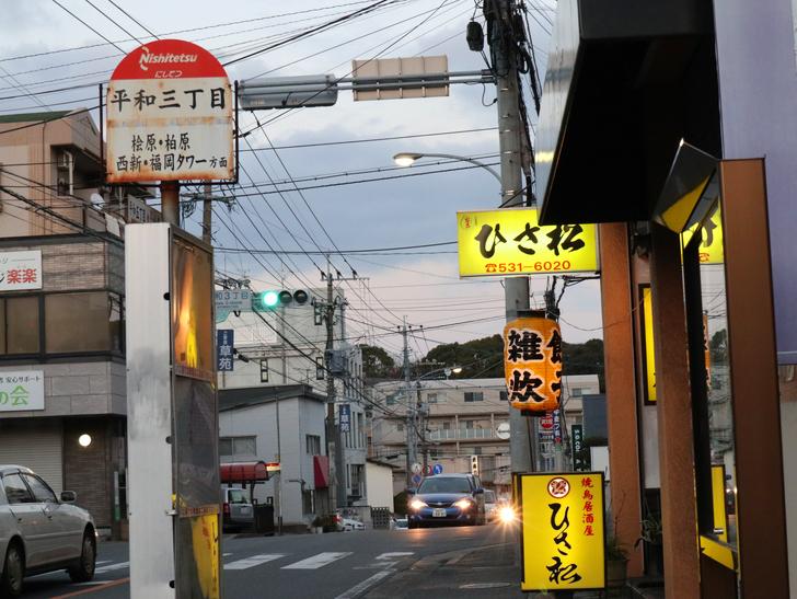 """霊園周りのちょっと不思議な空間「福岡市中央区""""平和""""」を散歩:平和3丁目バス停と「ひさ松」"""