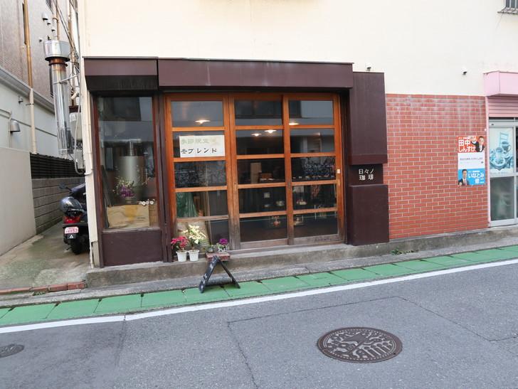 落ち着いた雰囲気の裏道「平尾(山荘通)~薬院大通付近」を散歩:日々ノ珈琲