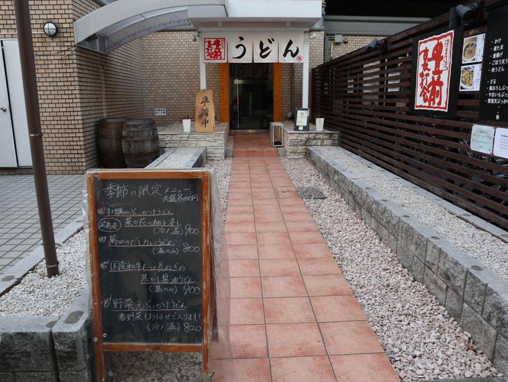 落ち着いた雰囲気の裏道「平尾(山荘通)~薬院大通付近」を散歩:萬田うどん