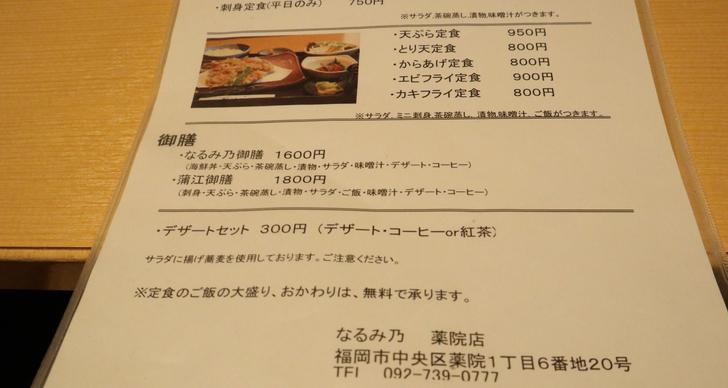 【薬院】ランチにお刺身が付いてくる「大漁市場 なるみ乃」グルメレポート:ランチメニュー(下部)