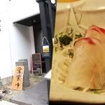 【薬院】お刺身付き絶品ランチ「大漁市場 なるみ乃」グルメレポート