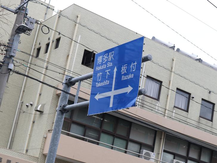 区役所周りの落ち着いた通り「福岡市南区塩原」をゆったり散歩:案内標識