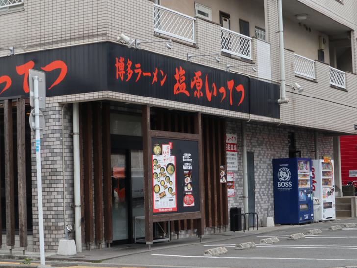 区役所周りの落ち着いた通り「福岡市南区塩原」をゆったり散歩:博多ラーメン 塩原いってつ