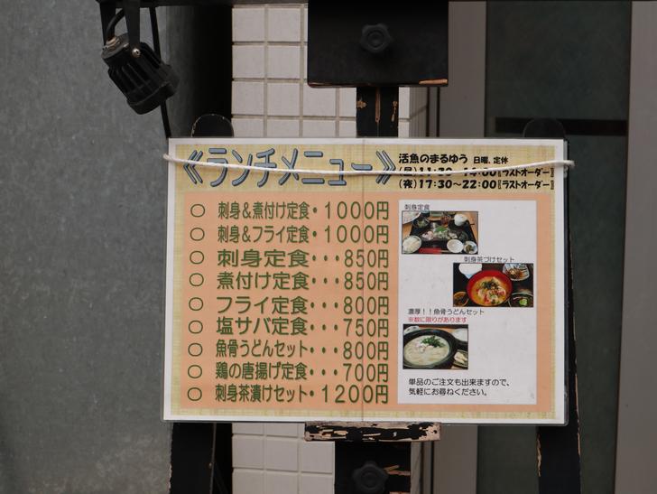 区役所周りの落ち着いた通り「福岡市南区塩原」をゆったり散歩:まるゆう:ランチメニュー