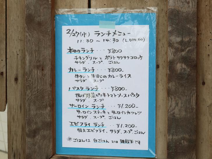 区役所周りの落ち着いた通り「福岡市南区塩原」をゆったり散歩:ダイニングM:ランチメニュー
