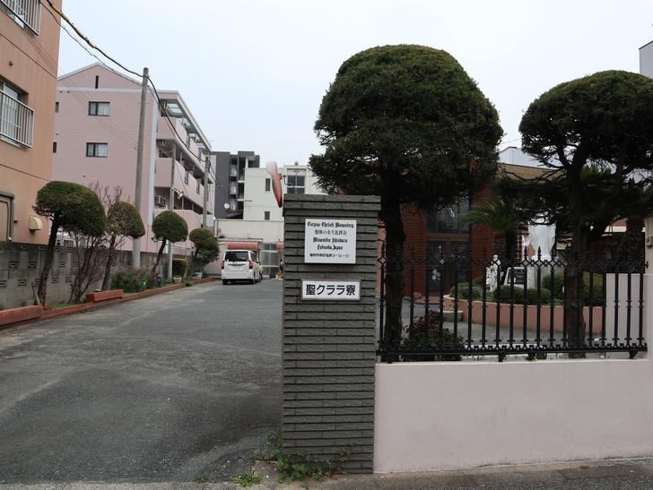 区役所周りの落ち着いた通り「福岡市南区塩原」をゆったり散歩:聖クララ寮