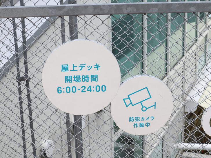 【博多】「水上公園」からの眺めが最高!:屋上デッキ開場時間、6:00~24:00。監視カメラ作動中