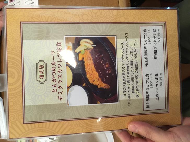 メニュー:デミグラスカツレツ定食