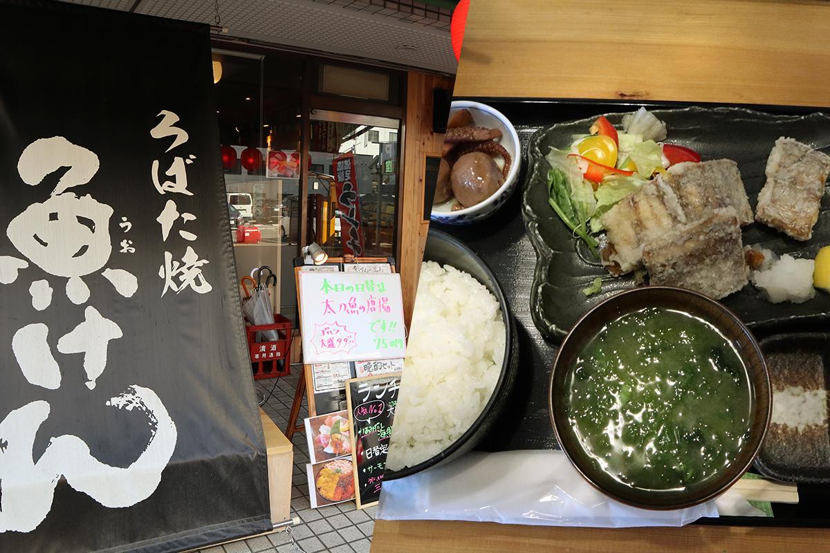 【薬院】日替わりお魚定食が美味い!「魚けん 薬院店」グルメレポート