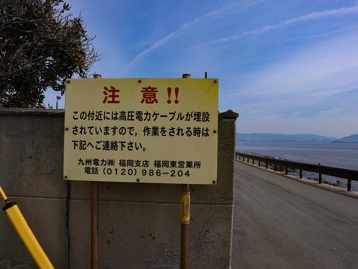 島民328人に対し「猫民100匹」!「相島(あいのしま)」に行ってきた:注意喚起の看板