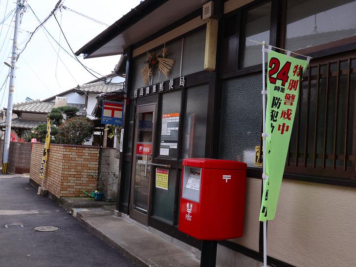 島民328人に対し「猫民100匹」!「相島(あいのしま)」に行ってきた:相島簡易郵便局