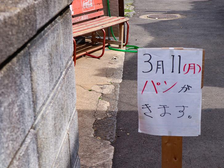 島民328人に対し「猫民100匹」!「相島(あいのしま)」に行ってきた:「3月11日にパンが来ます」の立て札