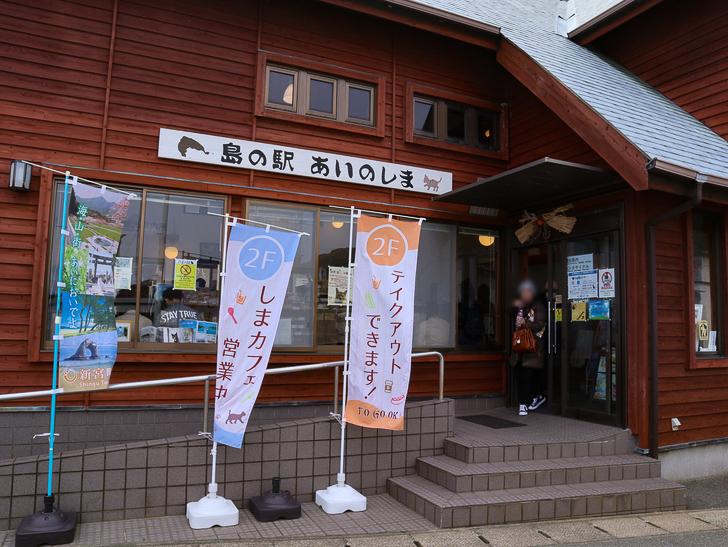島民328人に対し「猫民100匹」!「相島(あいのしま)」に行ってきた:島の駅「あいのしま」