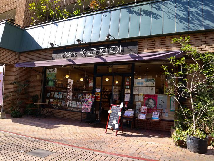 オシャレで趣のある街並み「警固交差点~大濠公園近く」までを散歩:Books Kubrick