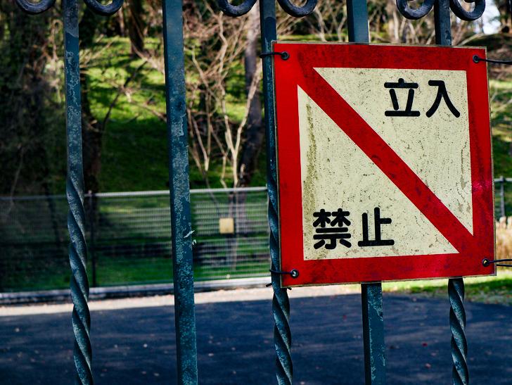 オシャレで趣のある街並み「警固交差点~大濠公園近く」までを散歩:立ち入り禁止の表示板